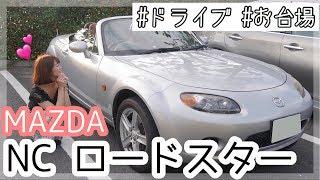 はーい!佐藤あやみです! 今回は久しぶりのドライブ動画❤   MAZDAのroa...