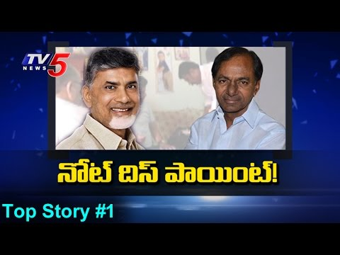 Is YSRCP Behind In 'Cash For Vote Scam' Surfaces Again ? | Top Story #1 | Telugu News | TV5 News