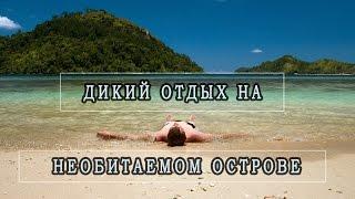 видео Манящий отдых на остров Пхукет