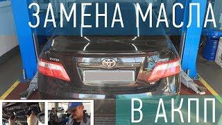 Частичная замена масла и фильтра в АКПП на Toyota CAMRY 3.5 V40