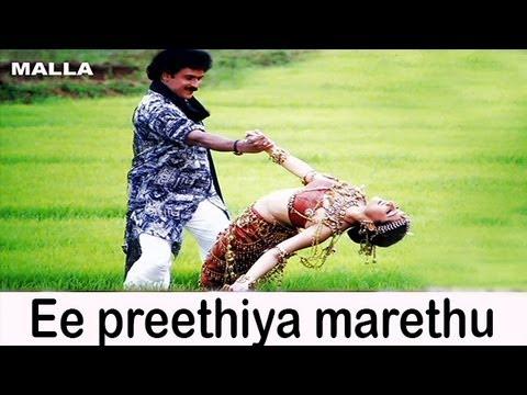Ee preethiya marethu | Malla | Kannada Movie songs