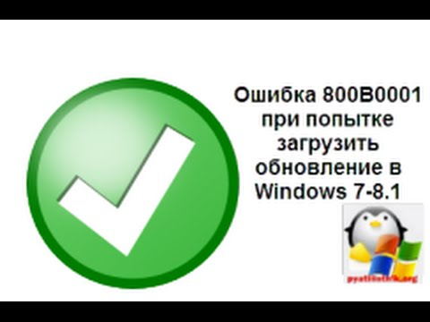 Решена ошибка 800b0001 в Windows 7 8 1