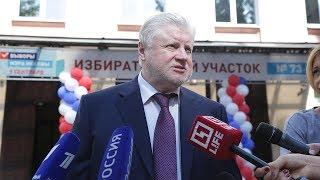 Смотреть видео Сергей Миронов проголосовал на выборах мэра Москвы онлайн