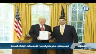 ترمب يستقبل سفير خادم الحرمين لدى الولايات المتحدة