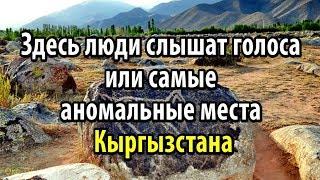 Здесь люди слышат голоса или самые аномальные места Кыргызстана