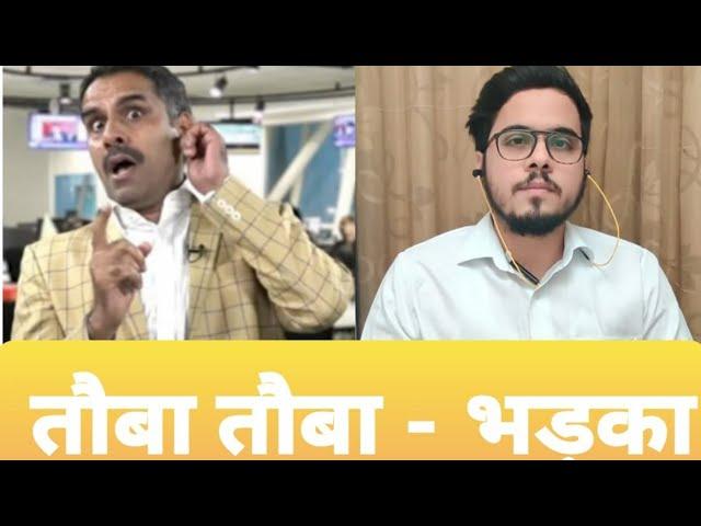 Pakistani Tauba Tauba Reporter Tauba Tauba Got Angry On India त ब त ब ह द स त न पर भड क Youtube