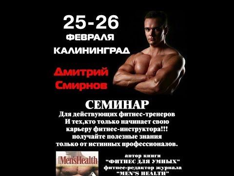 Семинар в Калининграде 25-26 февраля!!!