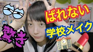 【学生必見】先生にバレにくい学校メイク!昔を思い出しながら… thumbnail