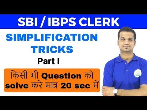 IBPS CLERK, RBI Assistant I Simplification(Part I) I किसी भी Question को solve करे मात्र 20 sec में