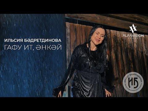 Ильсия Бадретдинова  — Гафу ит энкэй  / ALFAVISION GROUP / 2019