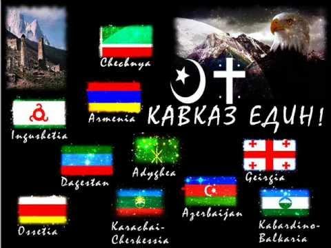 KAVKAZ, кавказ, Caucase, [eto kavkaz]