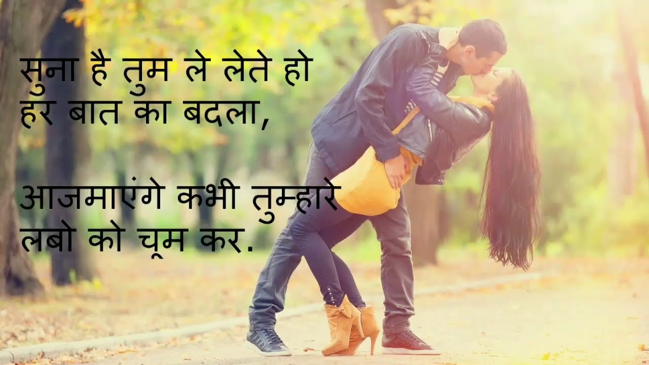 Hindi love shayari full hd images