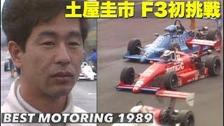 土屋圭市 F3初挑戦!!【Best MOTORing】1989