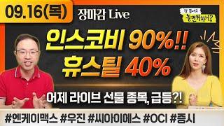 [장마감 Live] ⭐인스코비 90%!!! 휴스틸 40%!!⭐ 어제 라이브에서 선물 준 종목, 급등?! / 장 끝나고 놀면 뭐하니?