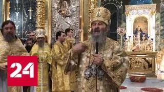 Константинопольский патриархат решает, будет ли взорвана Украина расколом - Россия 24