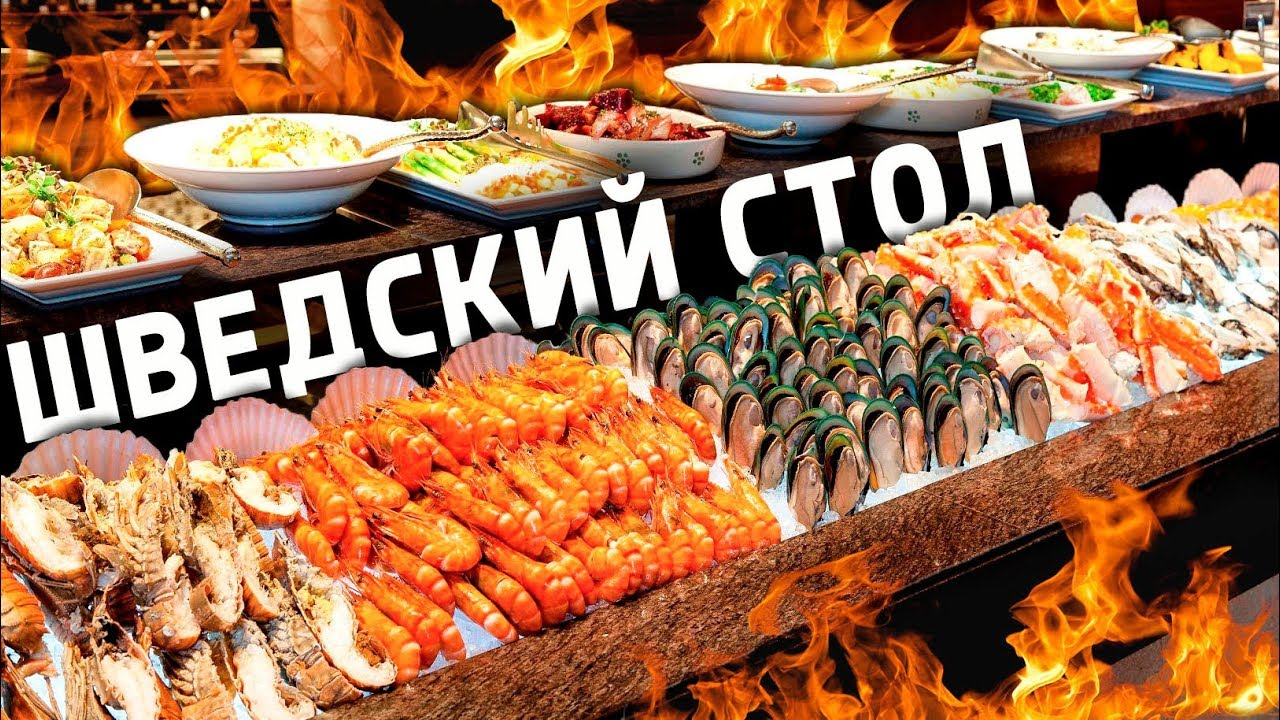 Тайланд 2019. ШИКАРНЫЙ Шведский стол в ресторане Байок Скай. Цены на еду в Паттайе Бангкоке, Мукбанг