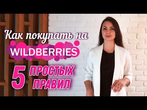 ТОП 5 правил как купить бюстгальтер в Wildberries   Как заказывать белье через интернет?
