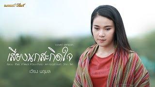 เสียงนกสะกิดใจ - เวียง นฤมล (Cover Version)