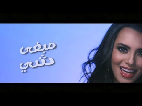 كارمن سليمان - مبغى شي (كلمات) | (Carmen Soliman - Mabgha Shai (Lyric Video