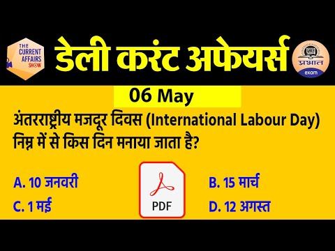 5 May Current Affairs in Hindi | Current Affairs Today | Daily Current Affairs Show | Exam