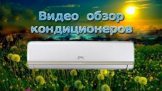 Видеообзор кондиционеров Cooper&Hunter http://technoprestige.com.ua(http://technoprestige.com.ua/ Видео обзор, самых популярных серий, настенных кондиционеров Cooper&Hunter., 2015-04-08T17:44:52.000Z)