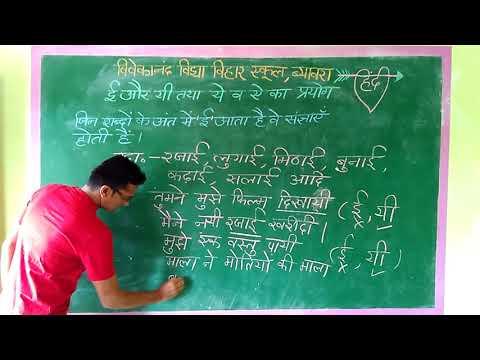 हिंदी में 'ई' व 'यी' का तथा 'ए' तथा 'ये' का प्रयोग कहाँ और कैसे होता है। hindi