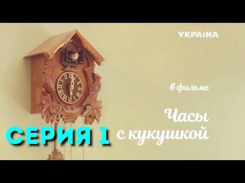 Часы с кукушкой