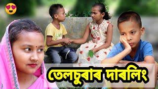 কিয় ইমান খং কৰা বিমলা দাৰলিং,Telsura Comedy Video