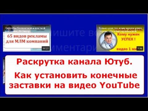 Раскрутка канала на youtube видео
