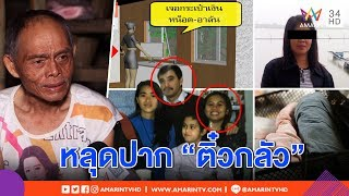 """ทุบโต๊ะข่าว:สาวไทยผัวฝรั่งหายลึกลับญาติพึ่งร่างทรง-แฉพิรุธเมียผู้ต้องสงสัยหลุดปาก""""กลัว""""24/09/61"""