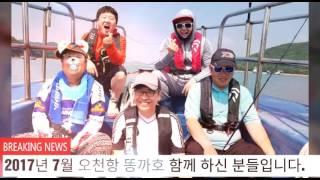 광어다운샷 전문 오천항 똥까호 2017년 7월 조황