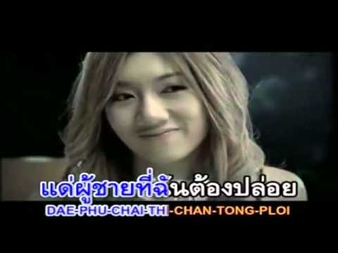 prik thai-tong luem hai dai phu chai khon ni-我需要这个家伙