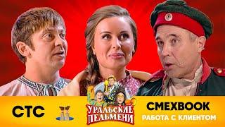 СМЕХBOOK   Работа с клиентом   Уральские пельмени