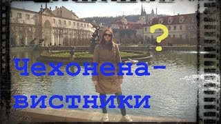 Как можно не любить Чехию. Мои рассуждения | Olinka