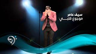 Seif Amer - Mawjou' Galbi - Official Audio | سيف عامر - موجوع قلبي - الأوديو الرسمي