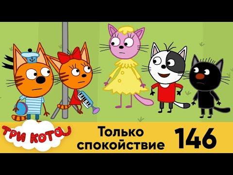 Три Кота   Только спокойствие   Серия 146   Мультфильмы для детей