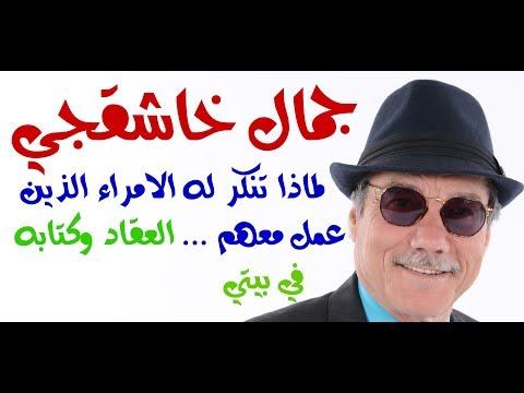 د.أسامة فوزي # 1127 - عن المزرعة وخاشقجي الذي تنكر له ثلاثة امراء من ال سعود