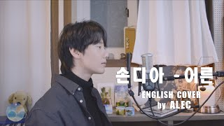 Sondia - 어른(Adult) ENG VER | My Mister OST Cover by ALEC