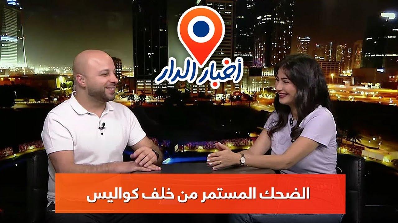 ضحك متواصل بين ألاء وحنبلي في أخبار الدار بدون مونتاج ????  - نشر قبل 28 دقيقة