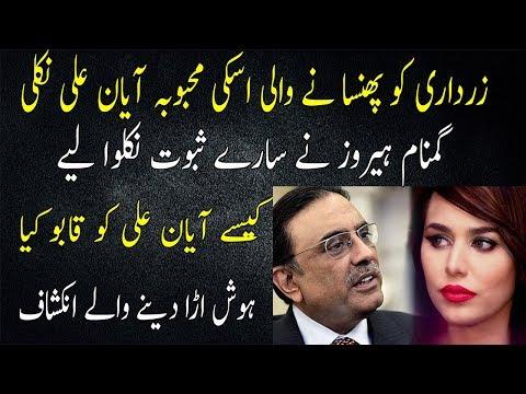 Ayyan Ali Make New Development For Asif Zardari