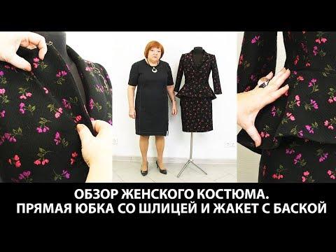 Показ готового изделия. Женский костюм. Прямая юбка со шлицей и жакет с баской.