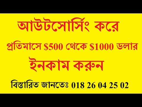 Outsourcing 19 how to know technical word meaning bangla video outsourcing 19 how to know technical word meaning bangla video tutorial by first incomebd 2017 stopboris Gallery