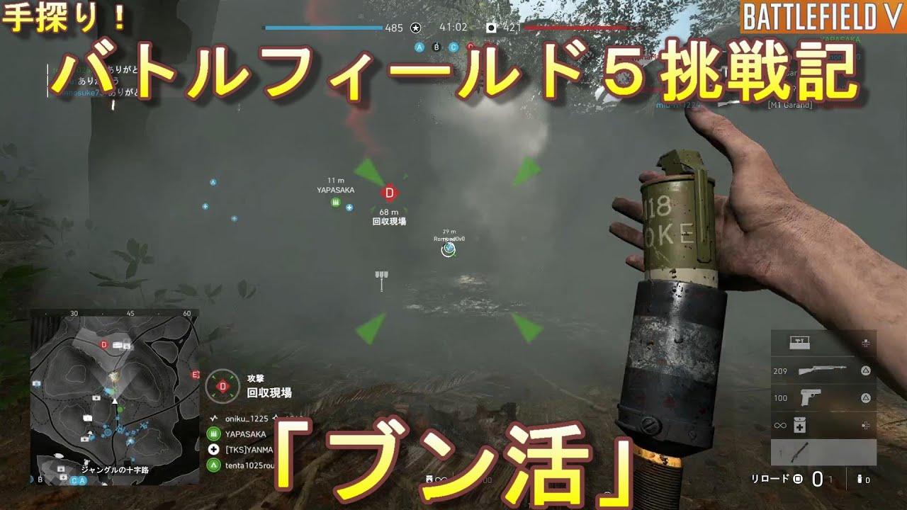 Battlefield V [BF5] PS4 手探り!バトルフィールド5挑戦記 「袖触れ合うも他生の縁です!」 「ブン活」