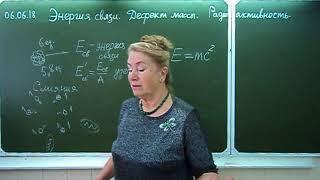 Ядерная физика занятие № 2