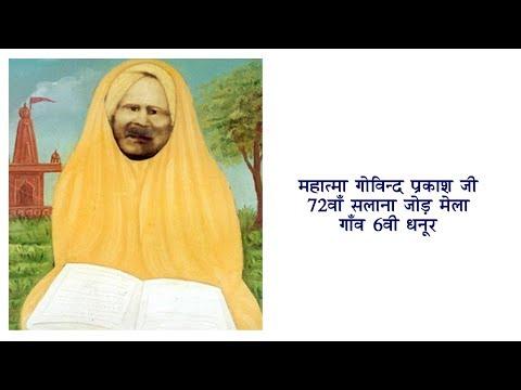 Sant Baba Govind Parkash Ji 6 V Dhanoor