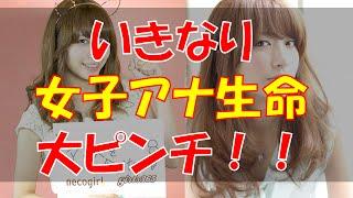 スクープ 内定取り消しアナ初テレビ出演へ その笹崎里菜アナの彼氏画像...