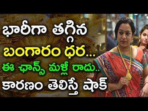 Gold Prices Comes Down Soon In India | International Bullion Gold Market Updates | Tollywood Nagar