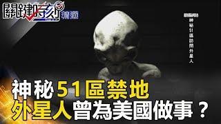 神秘51區禁地 外星人曾為美國做事?  - 關鍵時刻精選 馬西屏 黃創夏 傅鶴齡
