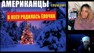 "Americans React to ""V Lesu Rodilas Yolochka""  | REACTION video"