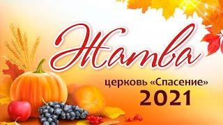 26 сентября 2021 (вечер) / Праздник Жатвы / Церковь Спасение
